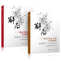 正版 解局:热点背后的中国逻辑+解局:历史节点上的中国变革(全套2本)侠客岛著 党员领导干部经济理论政治党政读物党建书籍