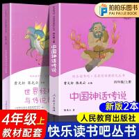 世界经典神话与传说故事+中国神话传说快乐读书吧四年级上册人教版曹文轩 陈先云人民教育出版社