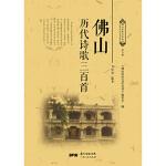 【正版现货】佛山历代诗歌三百首 万伟成 9787218120140 广东人民出版社