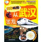 火车畅游,从武汉出发