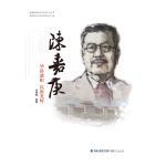 陈嘉庚――华侨旗帜 民族光辉