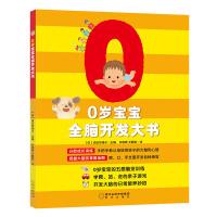 0岁宝宝全脑开发大书