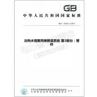 GB/T 18742.3-2017冷热水用聚丙烯管道系统 第3部分:管件