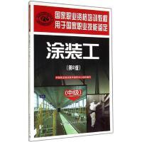 涂装工(第2版)中级 中国劳动社会保障出版社