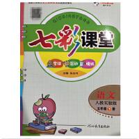 七彩课堂 五年级 语文 下册 人教实验版 朱五书主编 5年级下册人教版 语文
