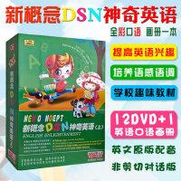 新概念迪士尼神奇英语 12DVD 动画片 少儿英语 上册 赠全彩口语 画册一本