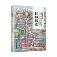 区域城市――终结蔓延的规划(第四版)城市区域的规划讲解 实例案例解析 质料书