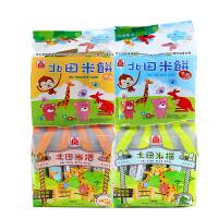 台湾进口北田米饼/糙米卷蛋黄牛奶4袋儿童米饼干修心零食小吃包邮