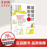 装修设计解剖书 南海出版公司
