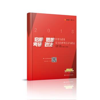2018启航考研思想政治形势与政策及当代世界经济与政治9787562078746 王吉  中国政法大学出版社