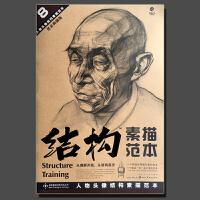 正版 结构素描范本 人物头像结构素描范本(黄金典藏版8) 9787539440255 绘画教程书籍