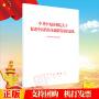正版中共中央国务院关于促进中医药传承创新发展的意见 人民出版社