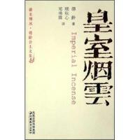 【新�A��店 正版保障】皇室��云[美]德�g 著江�K教育出版社9787534370205