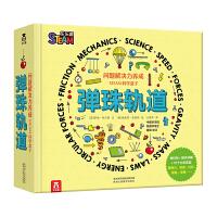 弹珠轨道 问题解决力养成STEAM科学盒子系列 6-14岁儿童科普小学课外辅导书物理启蒙力学原理逻辑思维培养读物