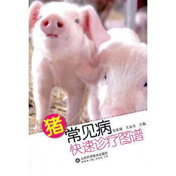 猪常见病快速诊疗图谱
