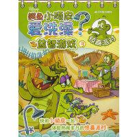 鳄鱼小顽皮爱洗澡/益智游戏 3 惊喜派对