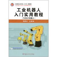 工业机器人入门实用教程(FANUC机器人)