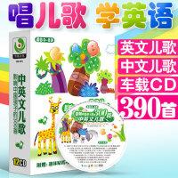 经典英文儿歌cd幼儿童英语光盘启蒙早教童谣歌曲碟片汽车载cd光盘