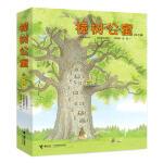樟树公寓(全七册)[日]武鹿悦子 3-6岁儿童 图画书 儿童文学小学生小说课外阅读故事绘本书籍