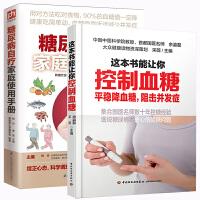 糖尿病自疗家庭使用手册+这本书能让你控制血糖详细解说了糖尿病的发病机制配以合理的饮食疗法运动疗法中医疗法等治疗手段