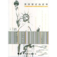 【新书店正版】美国签证白皮书 许轶,曾舒煜 世界图书出版公司