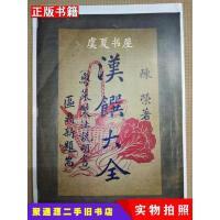 【二手9成新】汉馔大全陈荣陈湘记书局