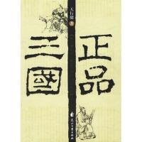 【正版直发】正品三国 天行健 著 花山文艺