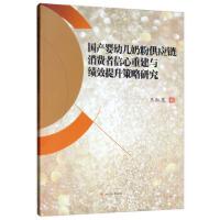 国产婴幼儿奶粉供应链消费者信心重建与绩效提升策略研究 王淑慧 9787564369491
