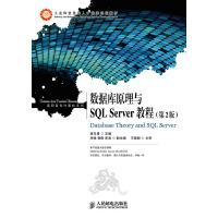 数据库原理与SQL Server教程(第2版)