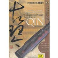 中国音乐大全―古琴卷(8CD全集)