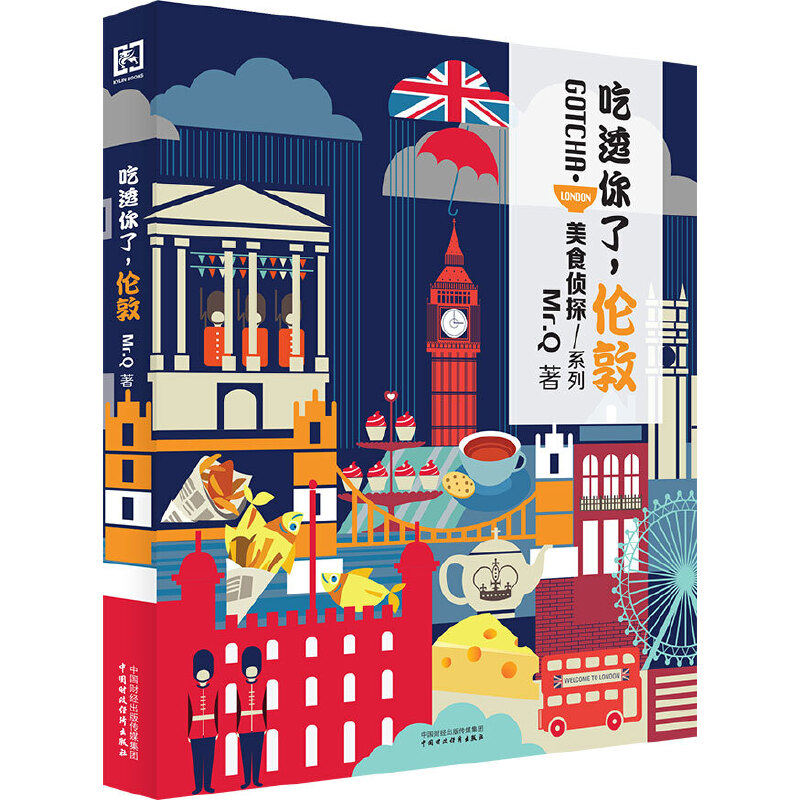 吃透你了,伦敦 英国可不只有炸鱼薯条!和美食侦探一起感受独特的英伦风味!手绘地图+路线+营业时间+人均消费,吃货+路痴必备伦敦旅行手册!