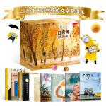 白希那图画书豪华礼盒(全10册,内含白希那特别设计限量帆布包)