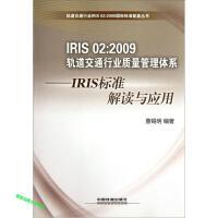 IRIS02 2009轨道交通行业质量管理体系 IRIS标准 董锡明【正版图书,品质无忧】