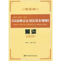 GB/T 16159―2012《汉语拼音正词法基本规则》解读 9787506670951 陶伏平,丁加勇著 中国标准出