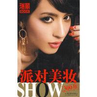 【新书店正版】派对美妆SHOW300招-瑞丽BOOK 北京《瑞丽》杂志社著 中国轻工业出版社