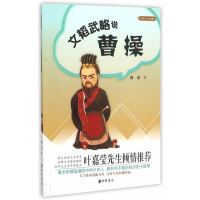 文韬武略说曹操(大名人小故事)
