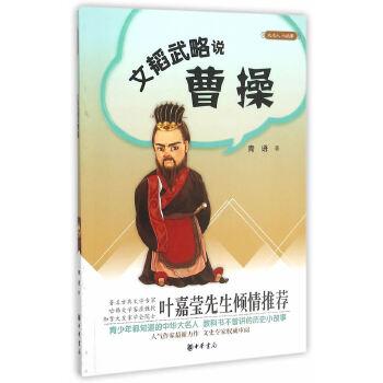 文韬武略说曹操(pdf+txt+epub+azw3+mobi电子书在线阅读下载)
