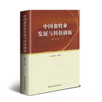 中国畜牧业发展与科技创新