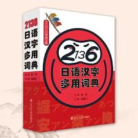 《2136日语汉字多用词典》2020年新版日本政府Zui新公布的2136个当用汉字修订