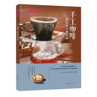 手工咖啡:超实用冲煮指南 欧米奇西点西餐学院编 时代发行