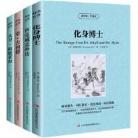 匹克威克外传 大卫科波菲尔 化身博士 堂吉诃德全4册 读名著学英语 中英文英汉对照 双语读物 与美国人同步阅读的英语丛