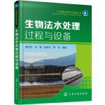 生物法水处理过程与设备 廖传华,韦策,赵清万,周玲 编著 化学工业出版社 9787122262639