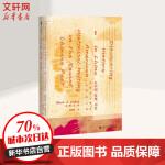 甲骨文丛书 在中国发现历史:中国中心观在美国的兴起