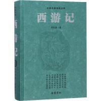 西游记 湖南岳麓书社有限责任公司