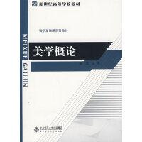 【旧书二手书8成新】美学概论 张法 北京师范大学出版社 9787303099078