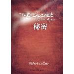 【旧书二手书8成新】秘密 (美)柯里尔 张楠 刘美娜 才常慧 中国华侨 9787802225244