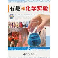 正版-MT-有趣的化学实验 《有趣的化学实验》编写组 9787510016325 世界图书出版公司 枫林苑图书专营店