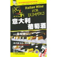 意大利葡萄酒 〔美〕莫利根 ,陈虹 机械工业出版社