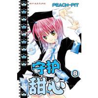 守护甜心8(每一个少女漫画粉丝必须拥有的经典之作!) (日)PEACH-PIT 浙江人民美术出版社