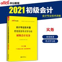 中公教育:2020全国会计专业技术资格考试辅导用书:会计专业技术资格考试易错易混考点学与练初级会计实务